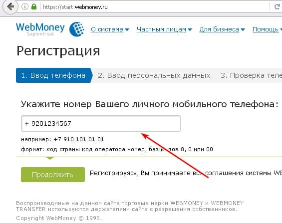 Регистрация wenmoney/ Ввод номера телефона