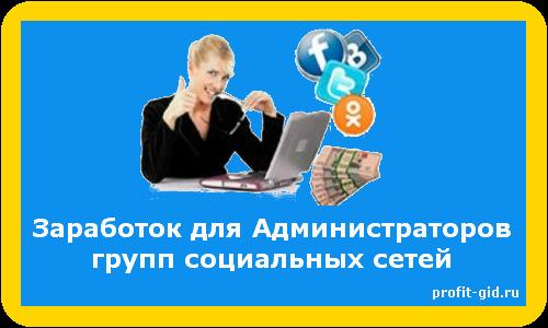 Заработок на группе вконтакте