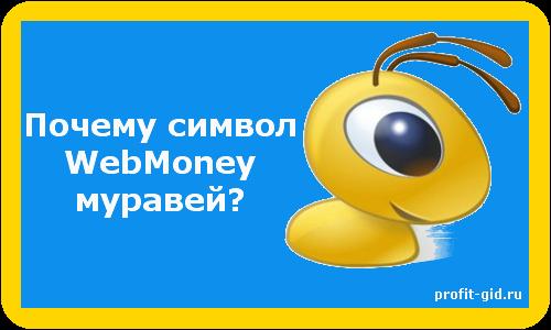 Почему символ webmoney Муравей