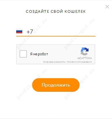 Регстрация киви-кошелька