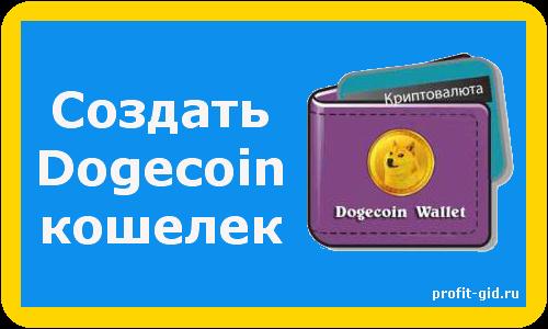 Создать Dogecoin кошелек