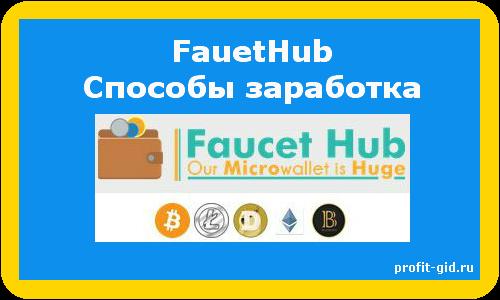 Способы заработка на Faucethub