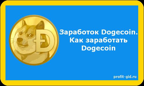 Заработок Dogecoin. Как заработать Dogecoin