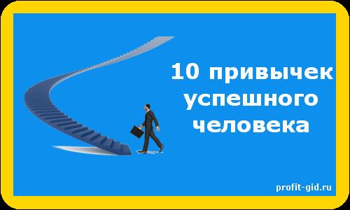 10 привычек успешного человека
