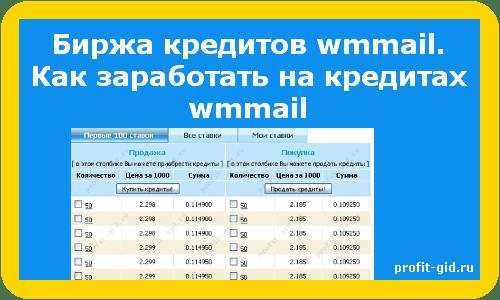 Биржа кредитов wmmail. Как заработать на кредитах wmmail