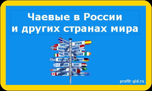 Чаевые в России и других странах мира