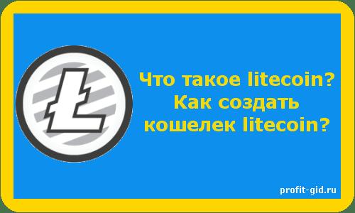 Что такое litecoin. Создать кошелек litecoin