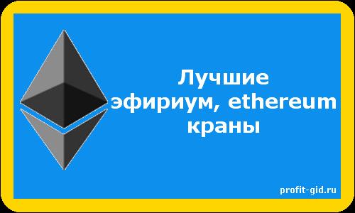 Эфириум, ethereum краны