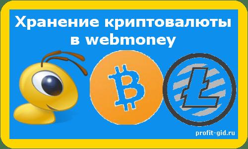 Хранение криптовалюты в webmoney