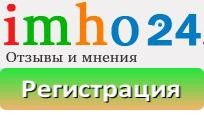 Регистрация на imho24