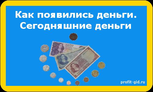 Как появились деньги. Сегодняшние деньги