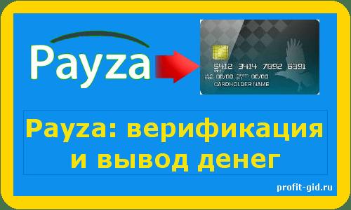 Payza верификация. Как вывести деньги с Payza