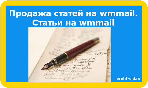 Продажа статей на wmmail. Статьи на wmmail