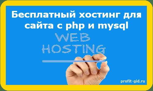 Бесплатный хостинг для сайта с php и mysql