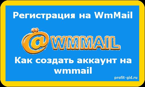 Регистрация на wmmail. Как создать аккаунт на wmmail