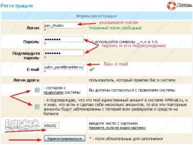 wmmail регистрация