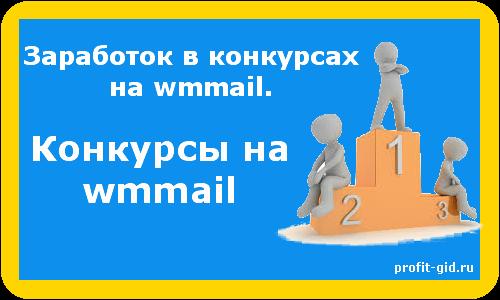 Заработок в конкурсах на wmmail. Конкурсы на wmmail