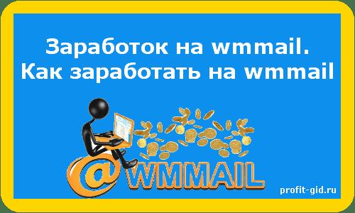 Заработок на wmmail. Как заработать на wmmail