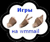 Игры на wmmail