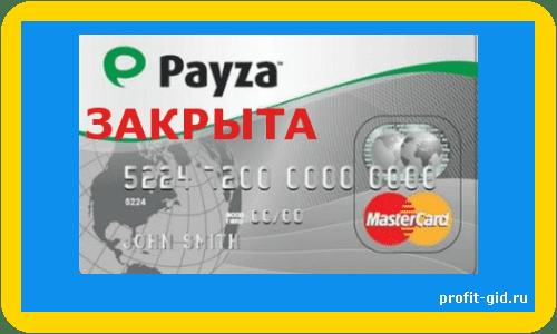 Payza закрыта
