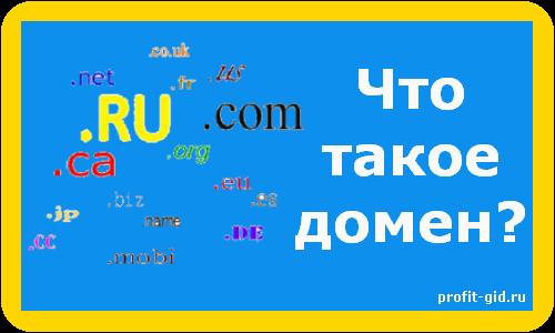 Что такое домен. Уровни доменов