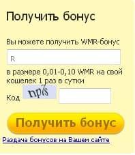 как выглядит форма получения вебмани бонуса