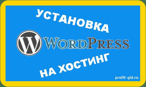 Установка вордпресс (wordpress) на хостинг