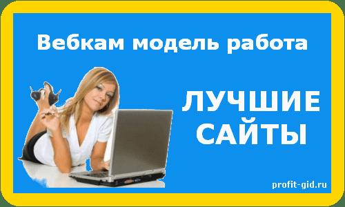 веб модель работа на дому лучшие сайты