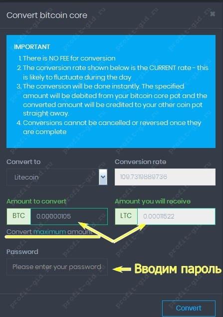 Обмен криптовалют в coinpot