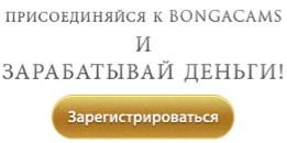 Регистрация бонга моделс