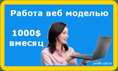Работа веб моделью 1000$ в месяц